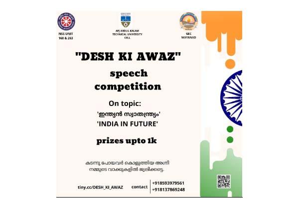 Desh Ki Awaz
